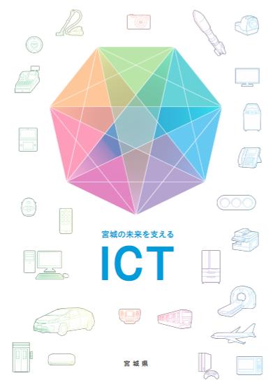宮城の未来を支えるICT PDFパンフレット表紙