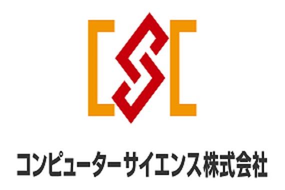コンピューターサイエンス株式会社
