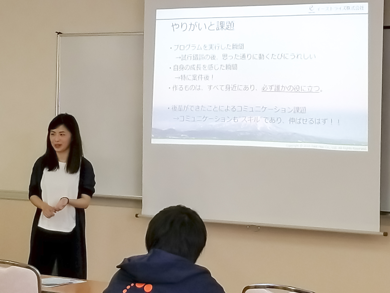 聖和学園短期大学IT業界研究