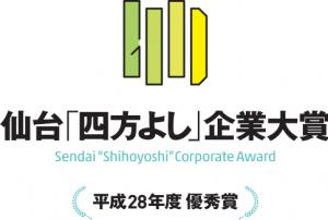 平成28年度 仙台「四方よし」企業大賞 優秀賞