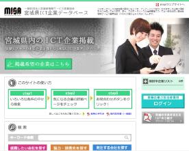 宮城県ICT企業データベース