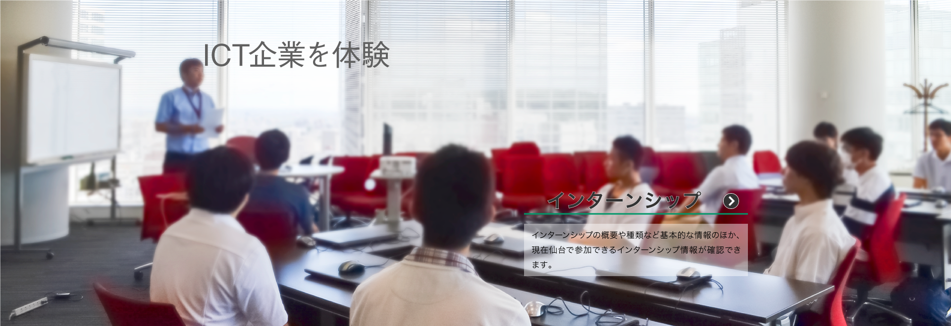 ICT企業を体験