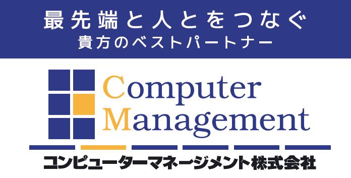 コンピューターマネージメント株式会社ロゴの写真