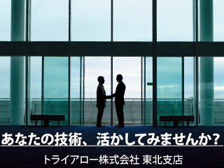 トライアロー株式会社のビジョン画像