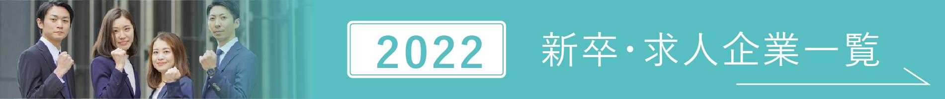 2022新卒・求人企業一覧